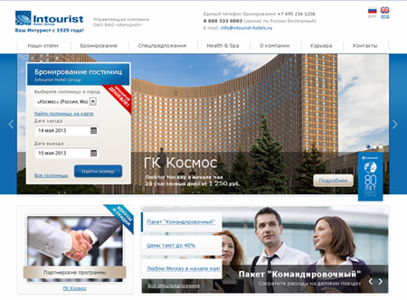 The development of the new website of Intourist Hotel Group