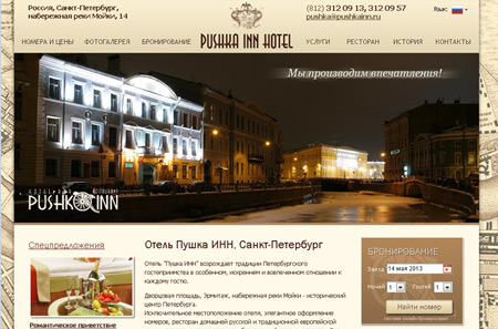 Development of the new website pushkainn.ru