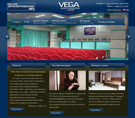 The audit of the official website hotel-vega.ru