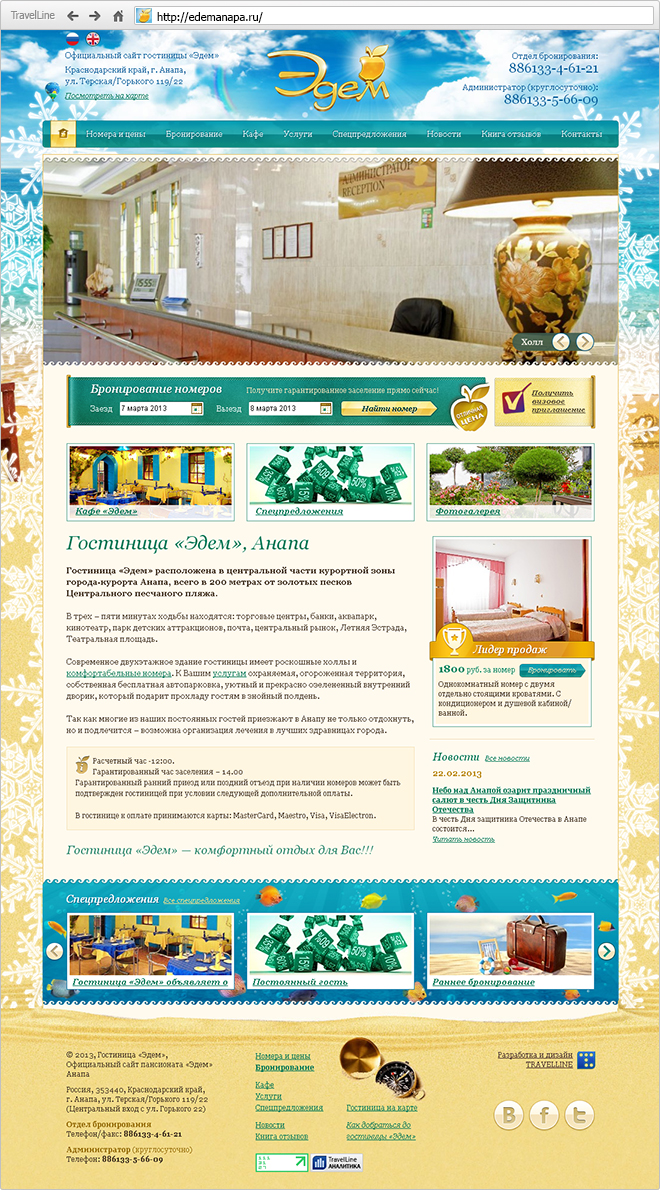 Website of Edem Hotel