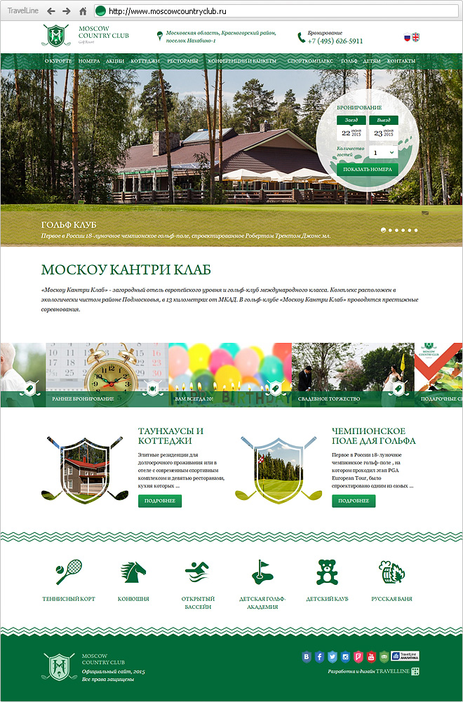 Website of Moscow Country Club Hotel