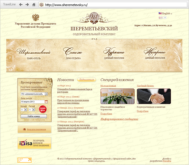 Website of Sheremetevsky Hotel Complex