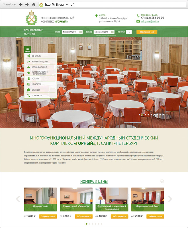 Website of Hotels «Mountain»