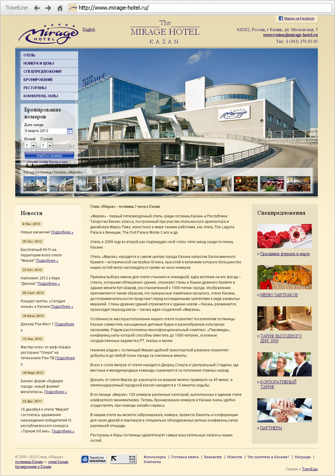Website of Mirage Hotel