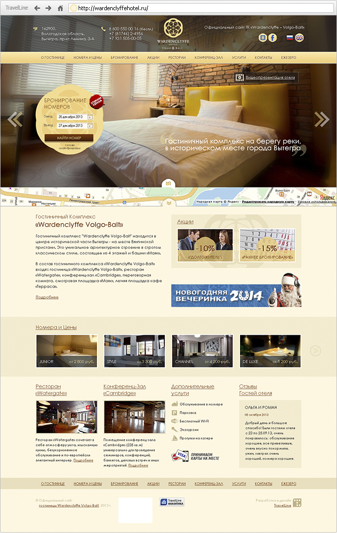 Website of Wardenclyffe Hotel