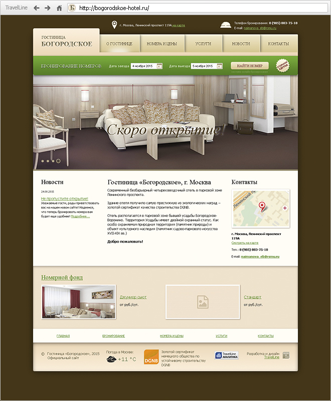 Website of Hotel «Bogorodskoe»