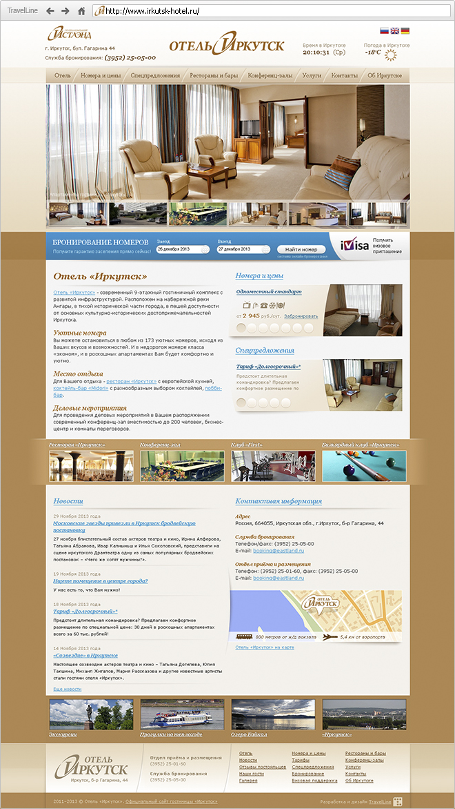 Website of Irkutsk Hotel
