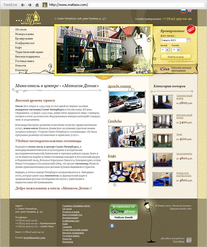 Website of Hotel «Matisov Domik»