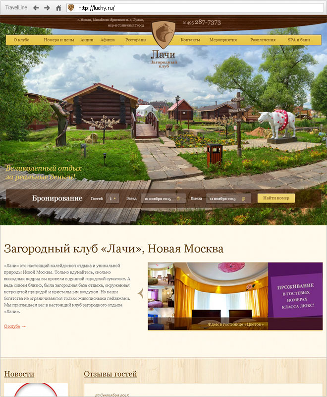 Website of Country Club «Luchy»