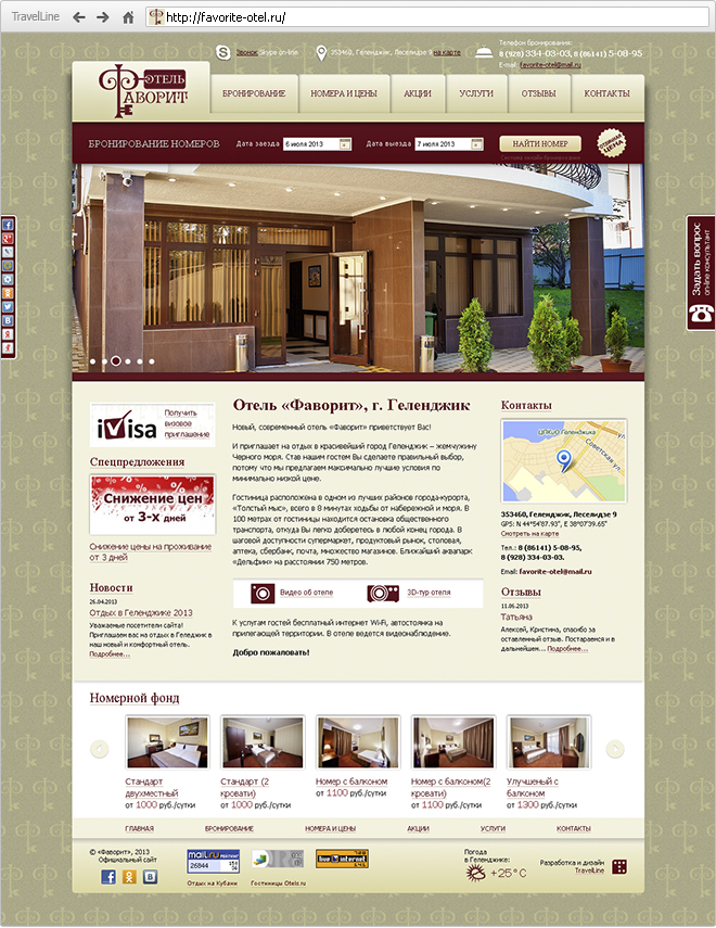 Website of Favorite Hotel