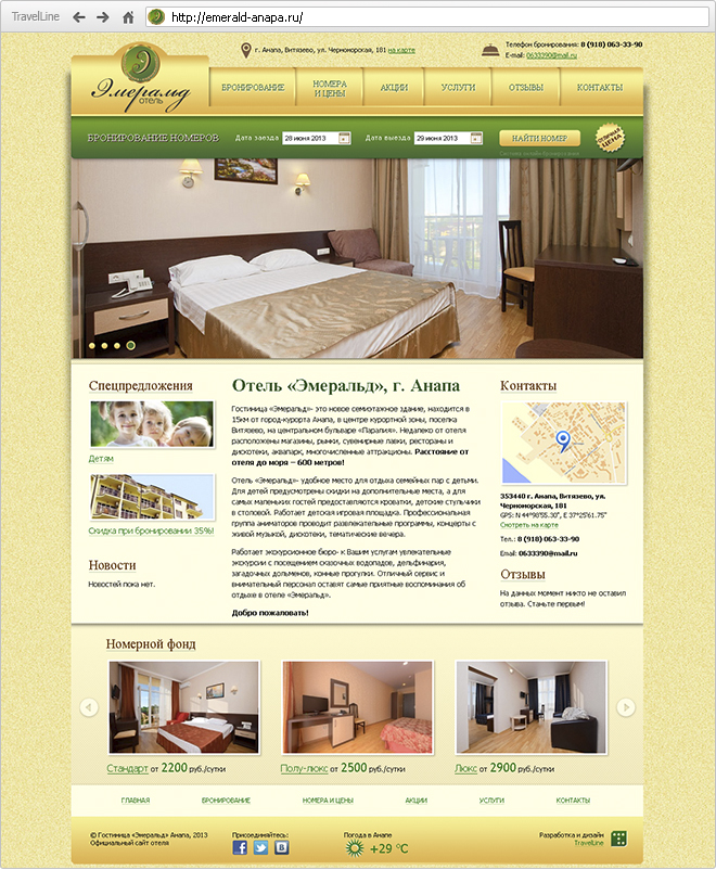 Website of Emerald Hotel