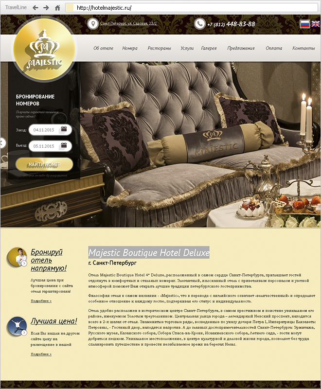 Website of Hotel «Majestic Boutique Hotel Deluxe»