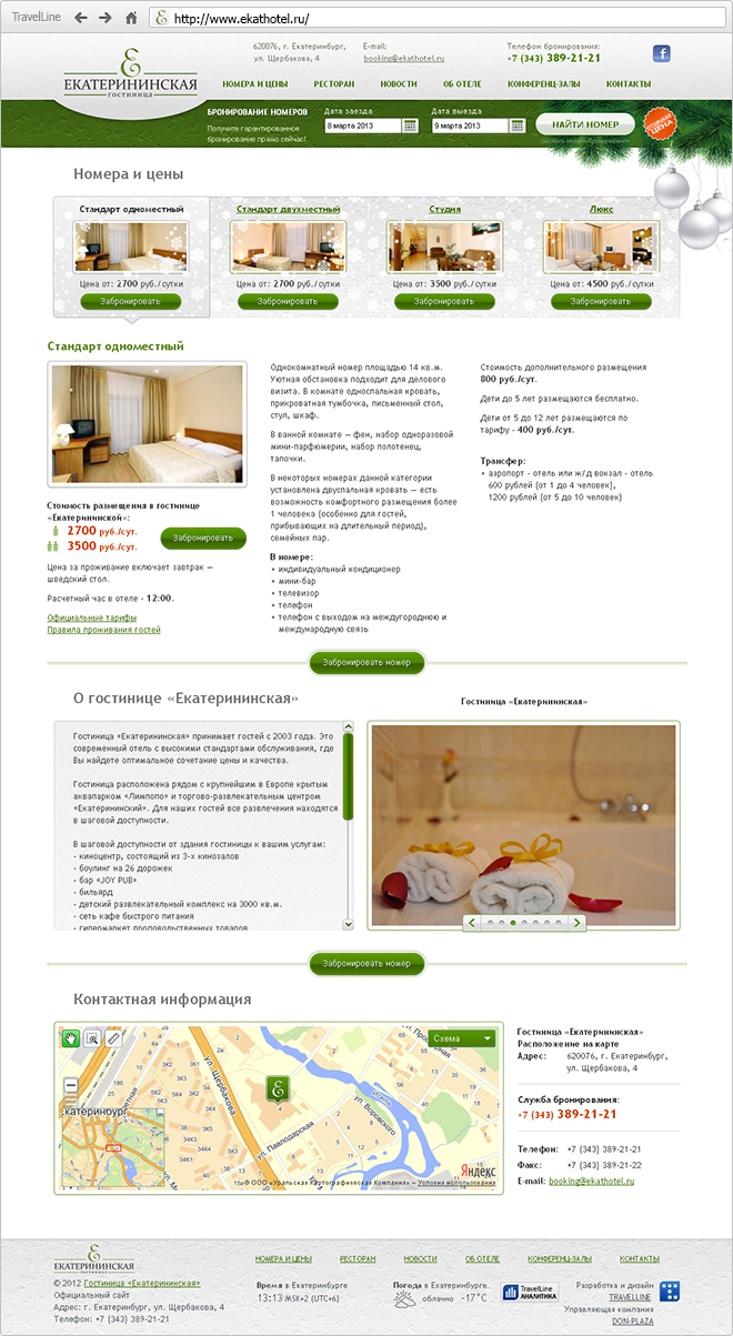 Website of Ekaterininskaya Hotel