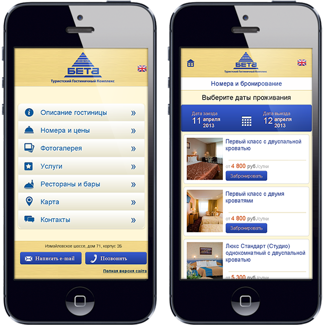 Website of Beta Hotel Moscow