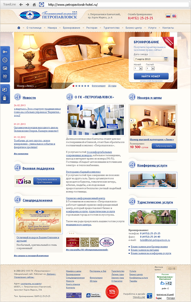 Website of Petropavlovsk Hotel Complex