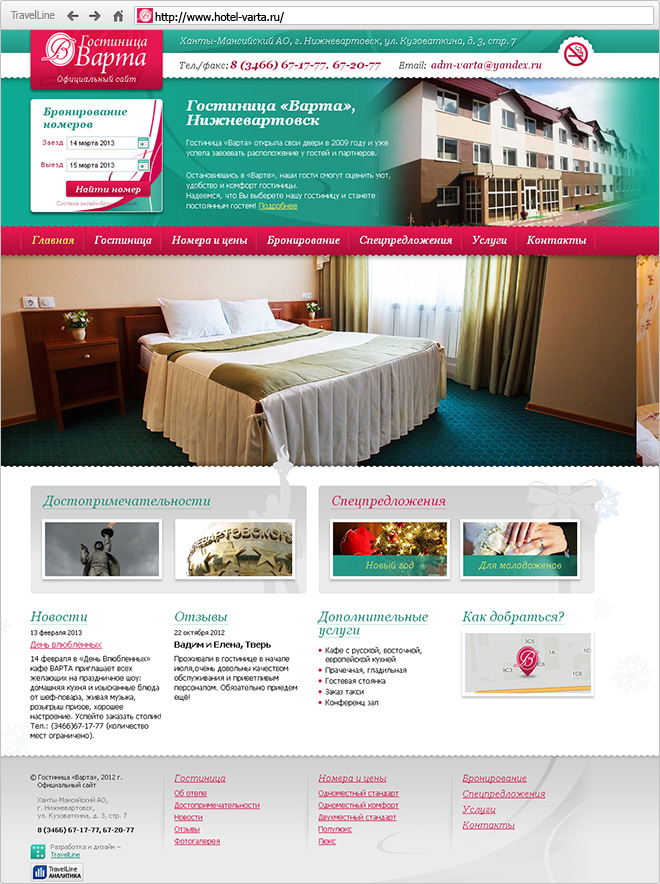 Website of Varta Hotel