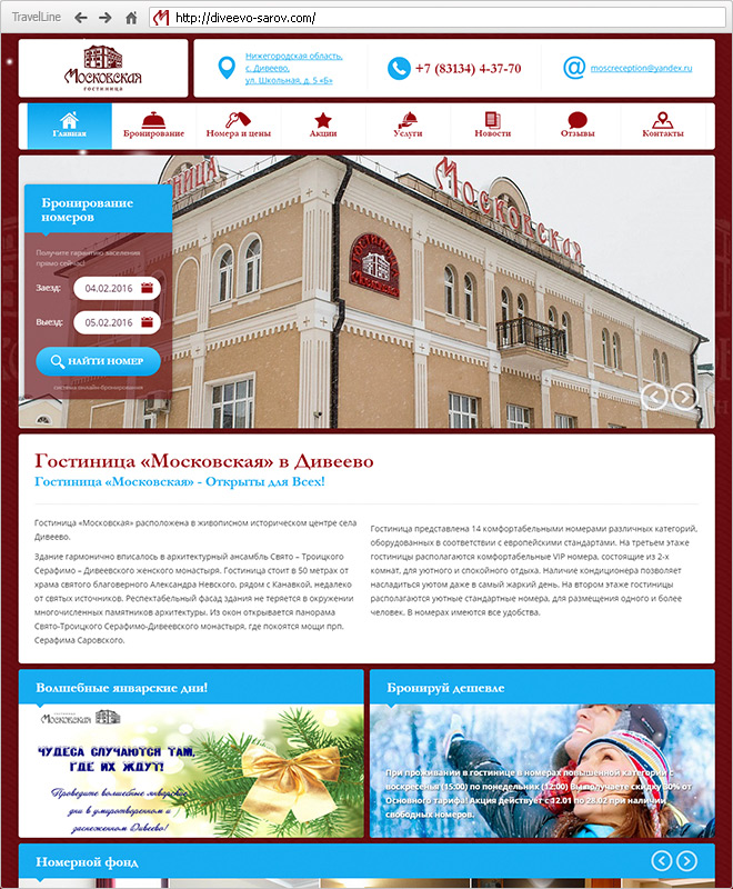 Website of Hotel «Moscow»