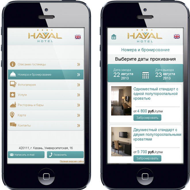 Website of Hayal Hotel