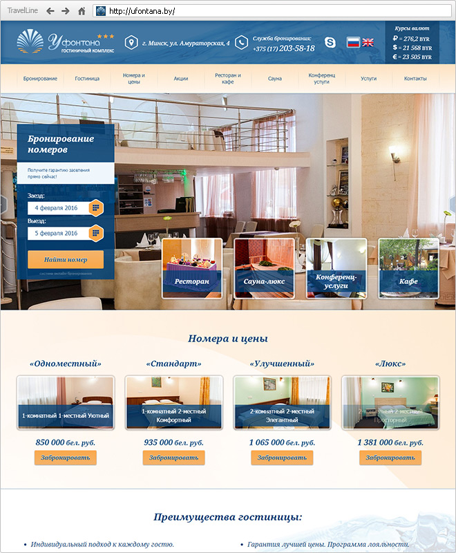 Website of Hotel «U Fontana»