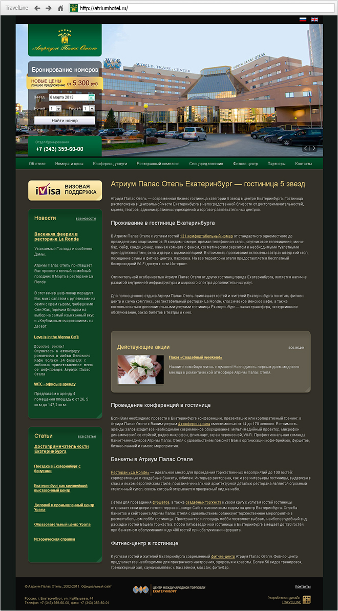 Website of Atrium Palace Hotel