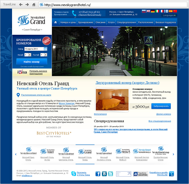 Website of Websites of Nevsky Hotels Group