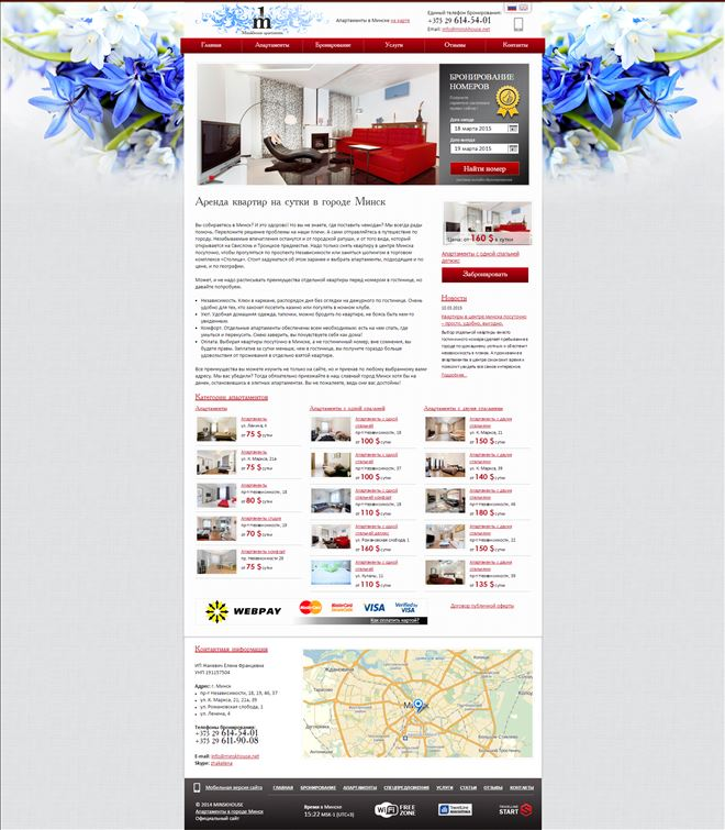 Website of Apartments for rent in Minsk