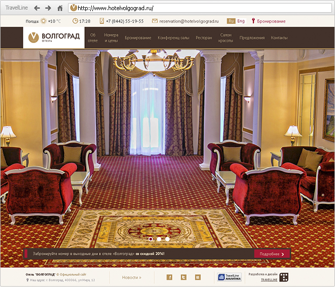 Website of Volgograd Hotel