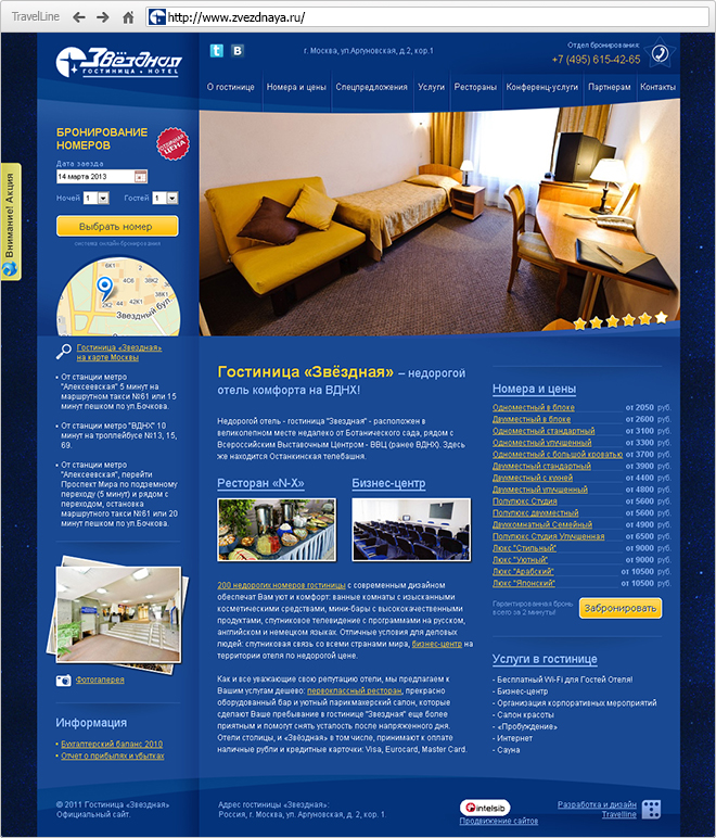Website of Hotel Zvezdnaya
