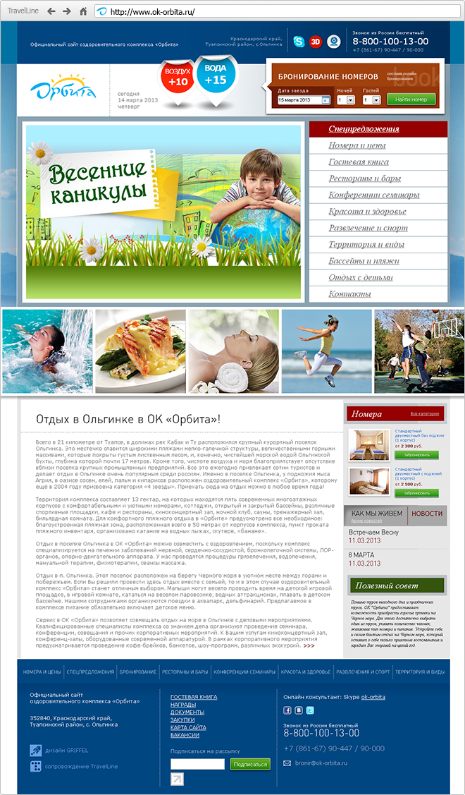 Website of Orbita Resort