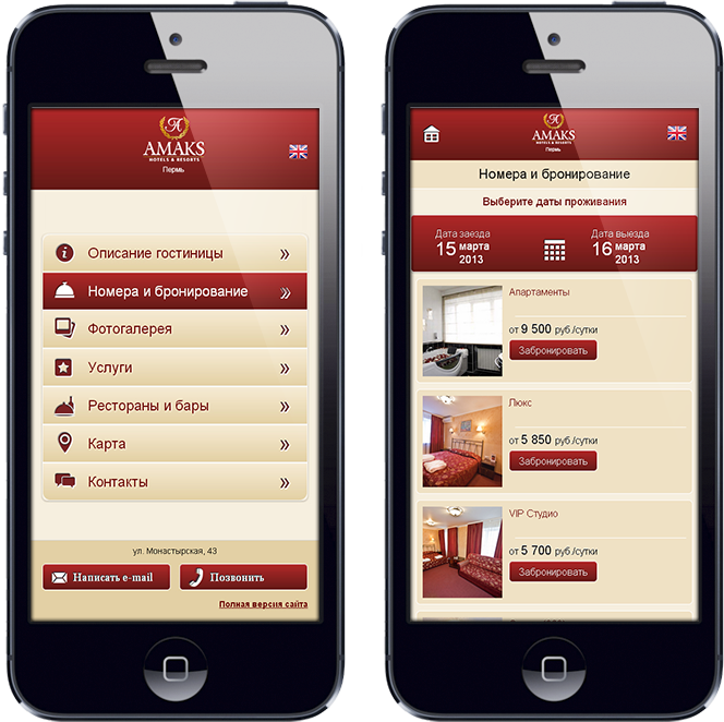 Website of AMAKS Hotels&Resorts