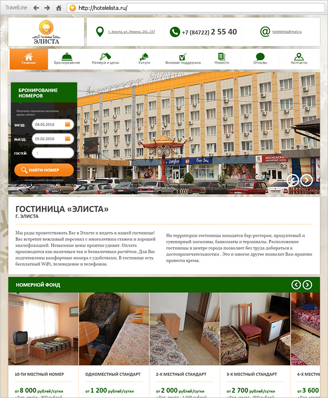 Website of Hotel «Elista»
