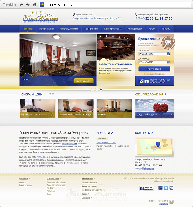 Website of Lada Star Hotel