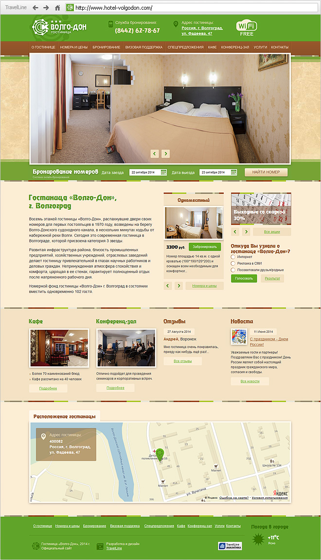 Website of Volgo-Don Hotel