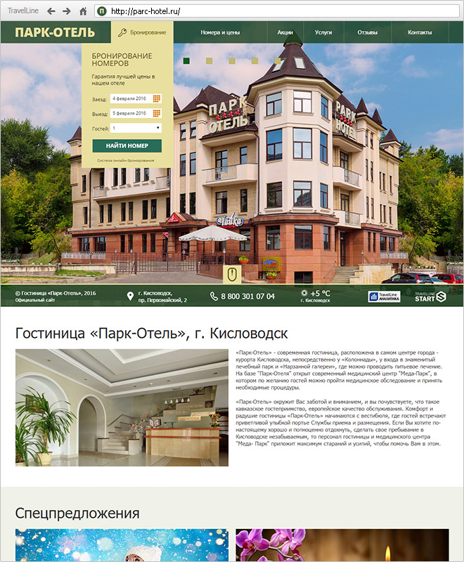 Website of The hotel «Park-Hotel»