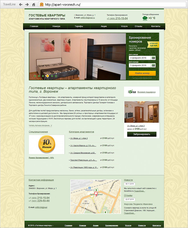 Website of Hotel «Guest Apartments»