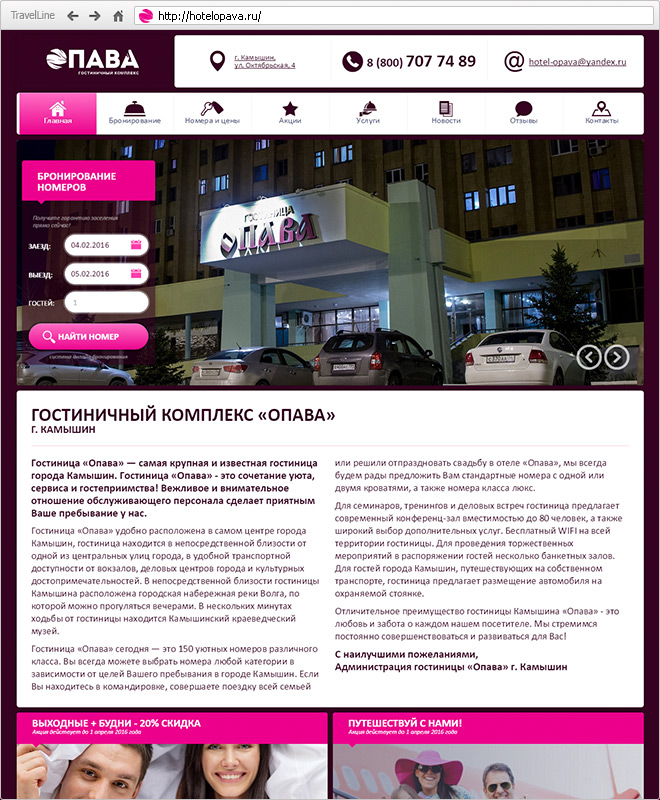 Website of The hotel complex «Opava»