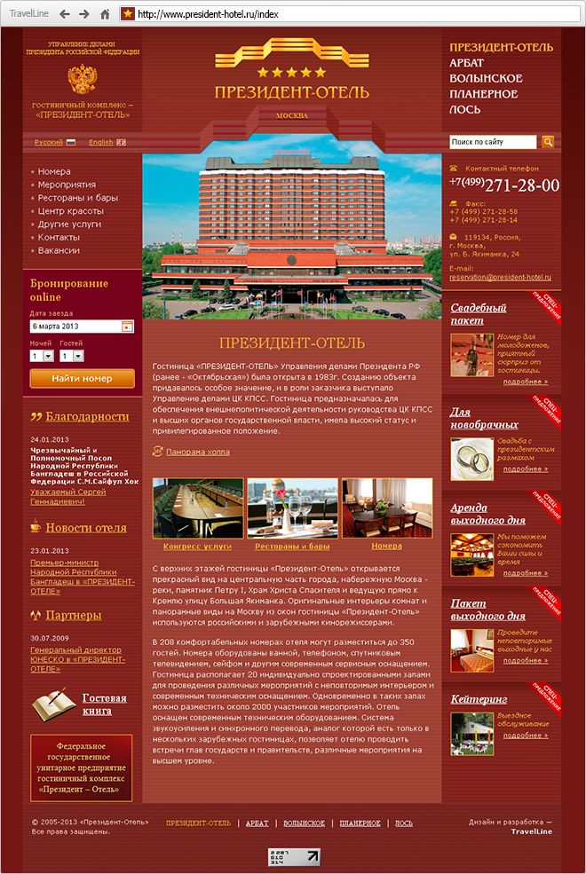 Website of President Hotel Complex