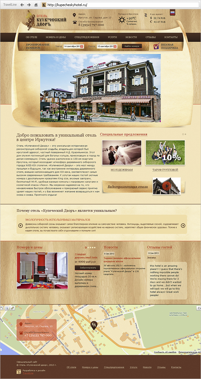 "Website of Hotel ""Kupecheski Dvor"""