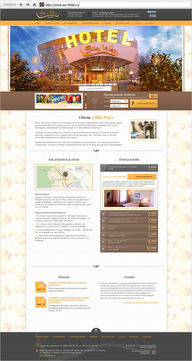 Website of Hotel «Silky Way»