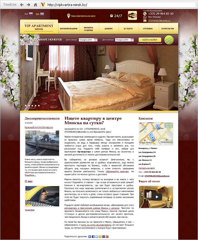 Website of «VIP APARTMENT MINSK»