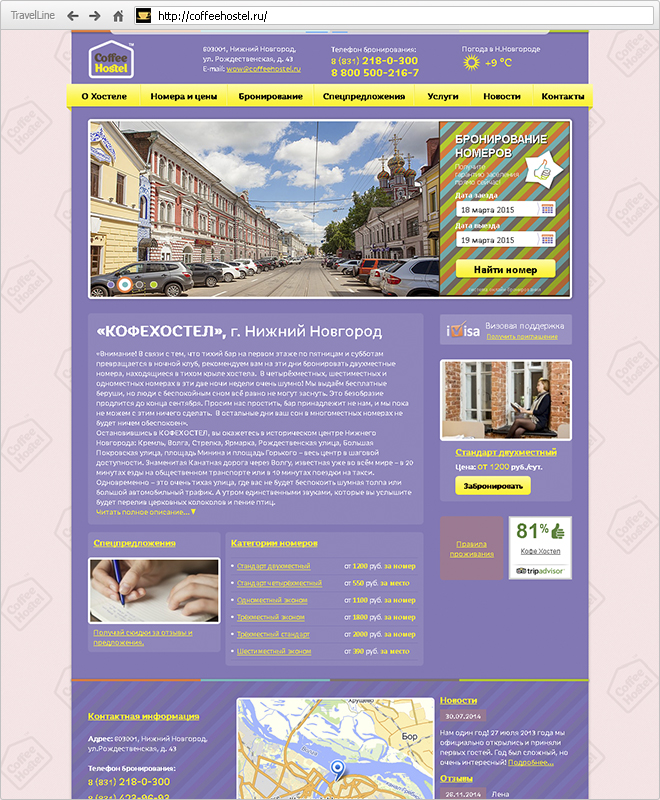 Website of Coffee Hostel