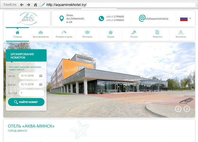 Website of Hotel «AQUA-MINSK»