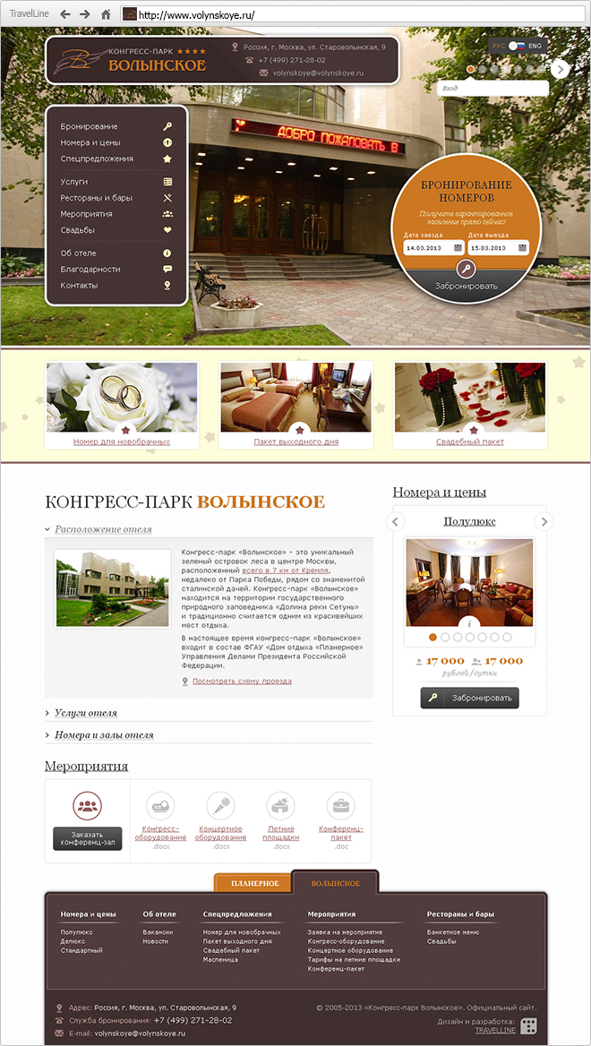 Website of Volynskoe Congress-Park