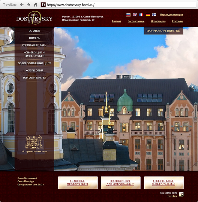 Website of Hotel Dostoevsky
