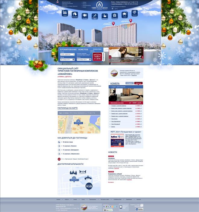 "Website of Tourist Hotel Complex ""Izmailovo"""