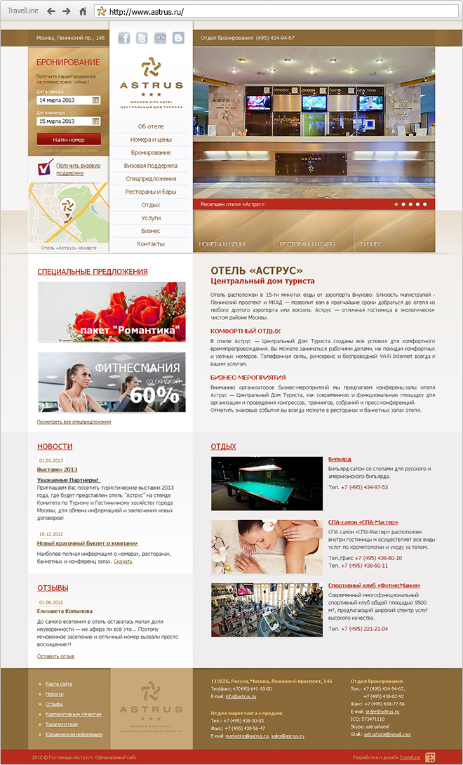 Website of Astrus Moscow City Hotel